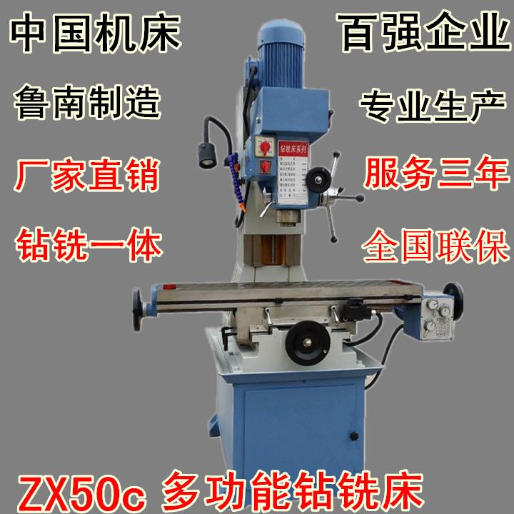 директни продажби zx50 многофункционални вертикални фрезови машини за пробиване, настолни интегрирани съоръжения на малки 50в машини фрезови машини за пробиване