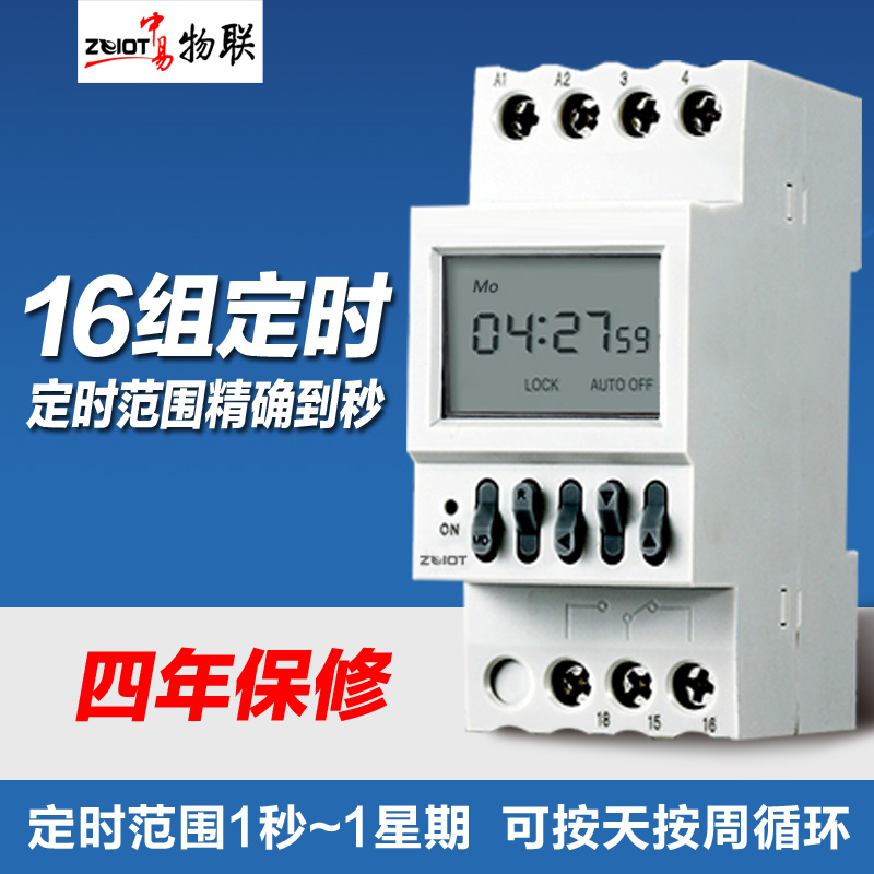 Microcomputer time controller, time switch, automatic garden irrigation electronic timer, accurate to second 220V