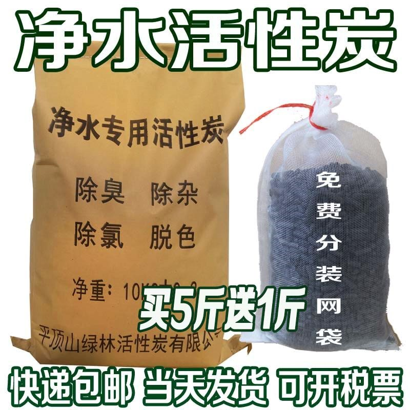 Water purification activated carbon, bulk drinking water, tap water, well water filtration, household water purifier, coconut shell granular activated carbon