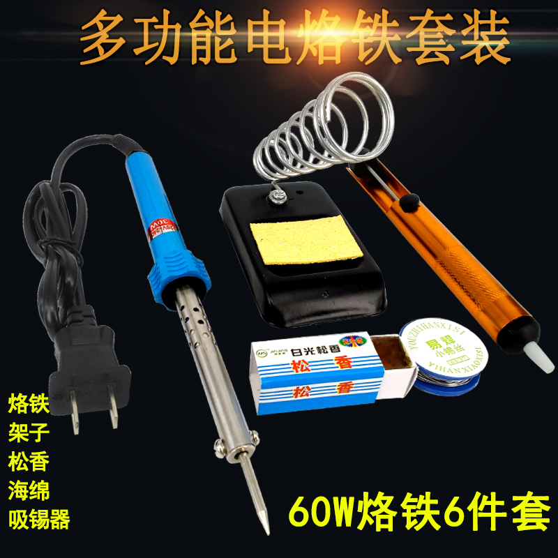 Electric pen, household electric soldering iron, 60W set, inner heating type small electronic maintenance tool, multifunctional maintenance tool