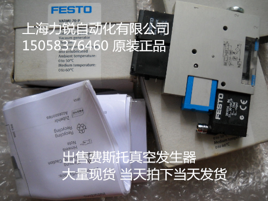 Imported FESTO FESTO vacuum generator VADM-70162501 spot can be shipped the same day