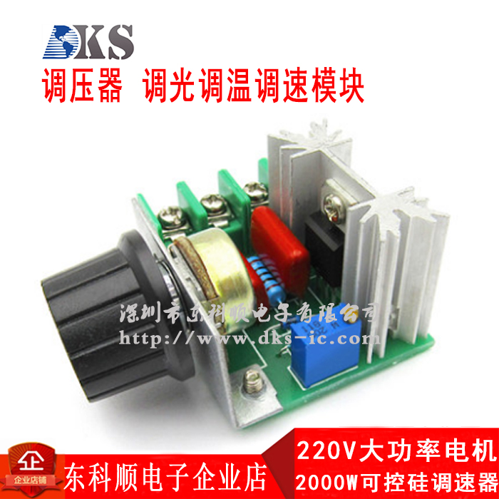 220V2000W SCR power electronic governor powerstat dimming speed regulation module