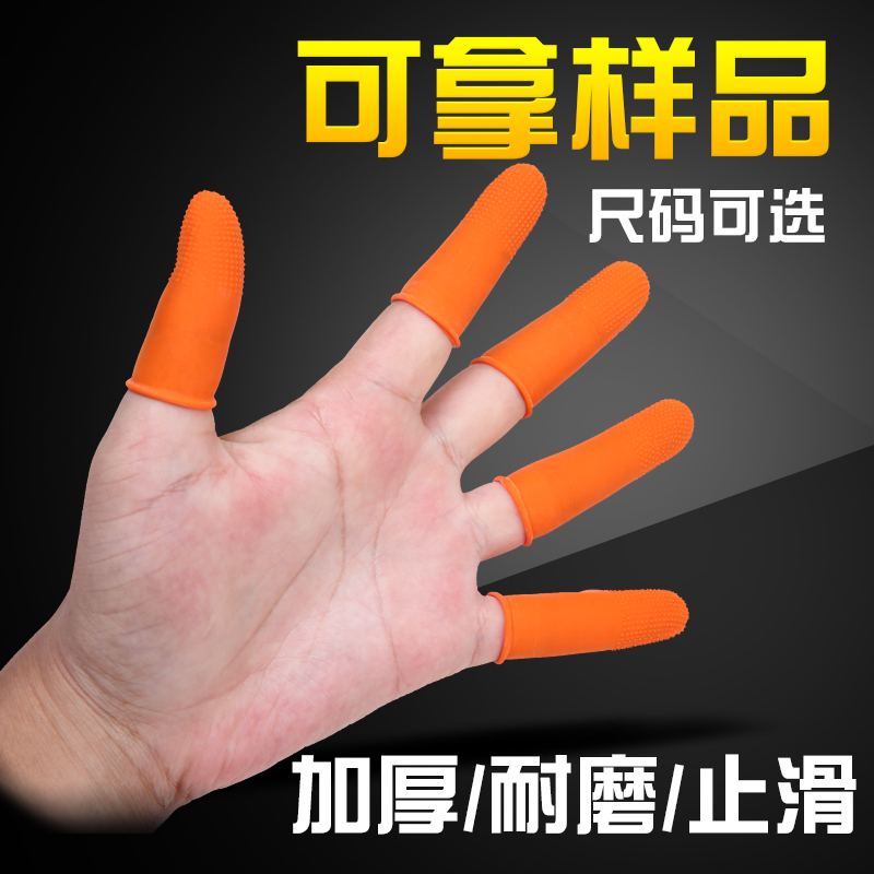 Slip slip rubber latex pitted thickening finger protection Manicure finger counting agricultural cosmetic tattoo