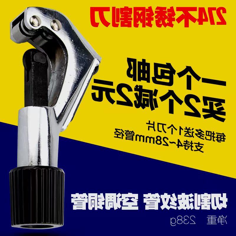 Aire acondicionado refrigerador tubos de cobre de tubos de plástico de PVC tubo tubo corrugado pequeño cuchillo Cutter tijeras especiales para accesorios