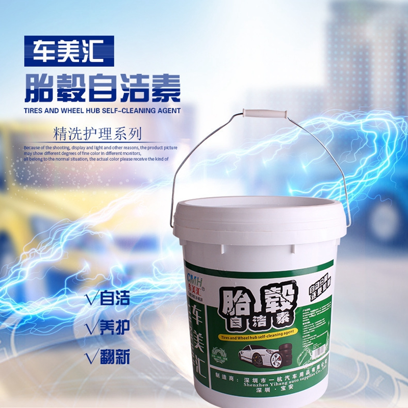Hub self cleaning wheel hub steel ring cleaning agent, tire cleaning liquid hub, iron powder cleaning agent
