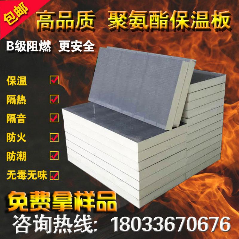 полиуретанового изоляционного межплитовых стены наружной теплоизоляции звукоизоляции композитных панелей крыши солнцезащитный пены Совет холодильных огнеупорные материалы