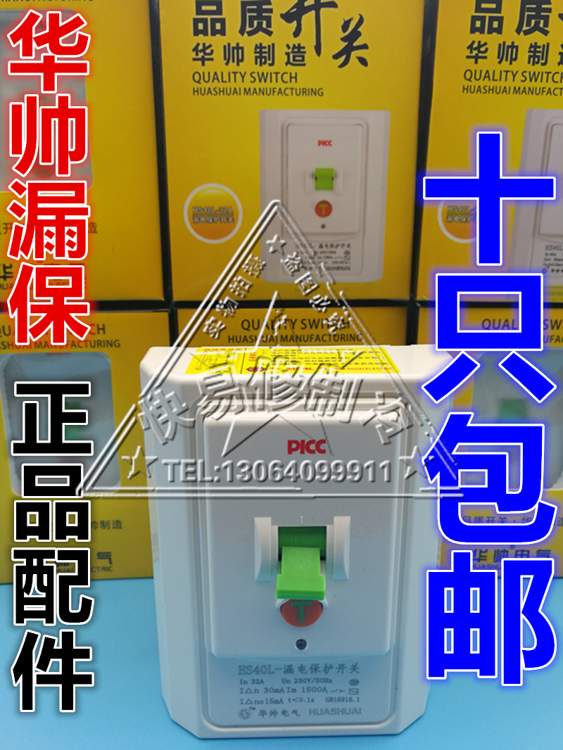 Huashuai 2P3P4P air conditioner leakage protector HS-40L16A/32A leakage breaker air switch