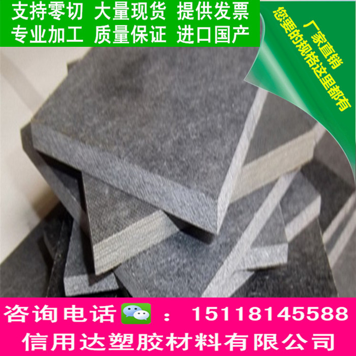 Lead carbon fiber board high temperature insulation board custom zero shear free synthesis of abrasive stone ventor rock