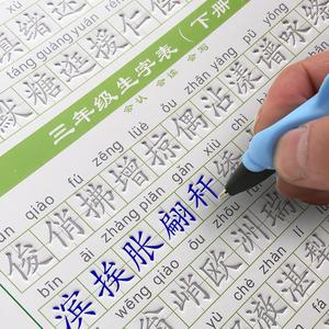 三四五3-6年级上下册同步字帖儿童钢笔魔幻楷书小学生凹槽练字帖