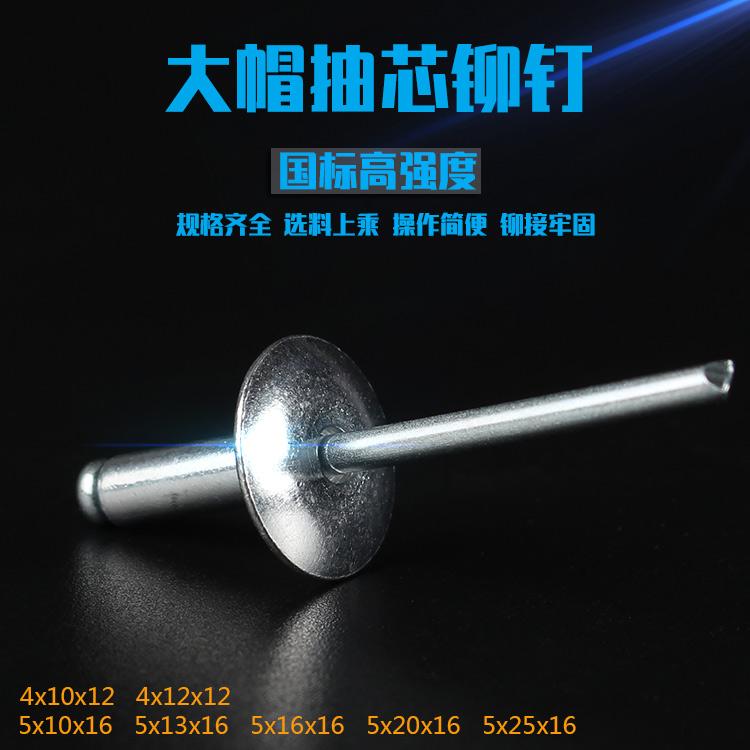 Большой шлем высокой прочности алюминиевые заклепка заклепок 5*10-25*16-4*10*12 заклепка вытащить гвоздь