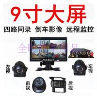 Big truck four-way traffic recorder 24V surveillance video vehicle reversing image 360 ​​panoramic image 9 inch