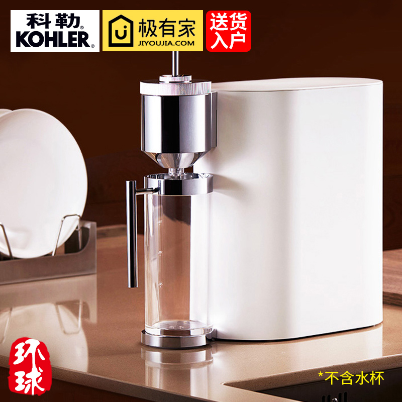 Kohler household water heating machine K-78433T reverse osmosis water heat net intelligent electric kettle