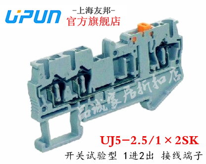 UJ5-2.5/1 x 2SK AIA spring cage shrapnel 1 in 2 out switch test type terminal