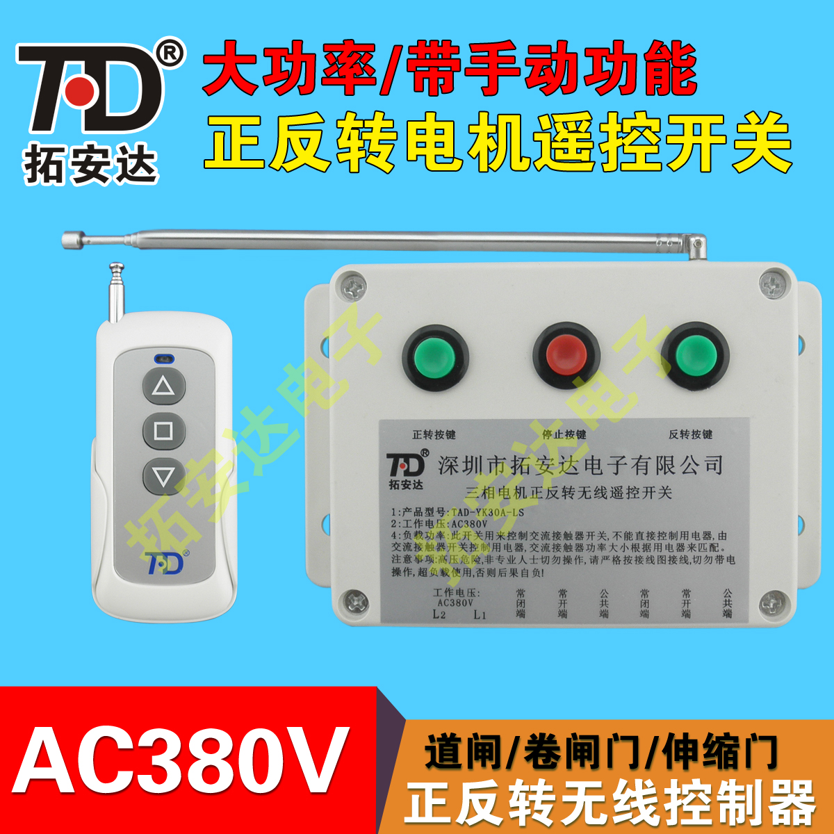 Clearance discount 380V two way three-phase motor water pump wireless remote control switch 30A high power electric hoist reverse
