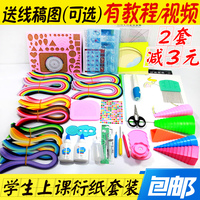 Children's paper folding, paper making, paper making, material package, finished product customization