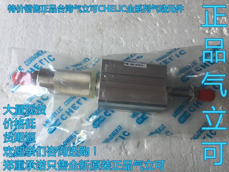 La legislación de gas puede CHELIC ajustable del diente y el cilindro JDAR100 * 7585100125150-B