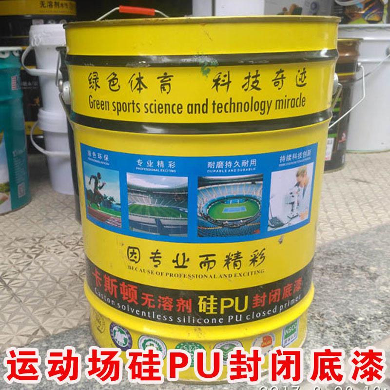 籃球場足球場羽毛球場彈性聚氨酯球場材料硅PU球場防水封閉底漆