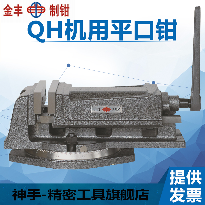 QH milling machine vise drilling precision angle fixed bench 4 inch 5 inch 6 inch 8 inch heavy bag mail