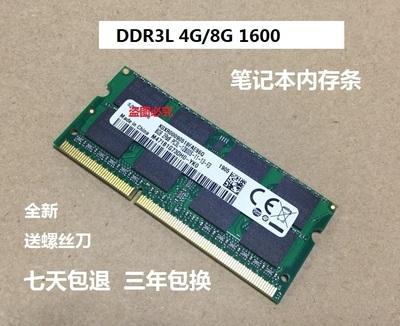 三星芯片8G DDR3L 1600 4G笔记本电脑内存条兼容1333