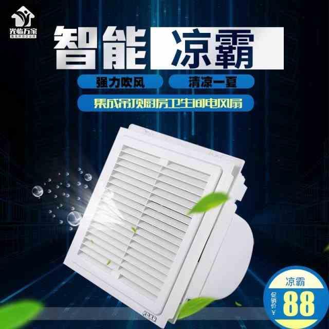 - να την ολοκληρωμένη ανώτατο όριο κρύο μπάνιο κρύο κρύο - φαν - μεγάλο ανεμιστήρα οροφής τύπου στην κουζίνα, κουζίνα της αιολικής ενέργειας
