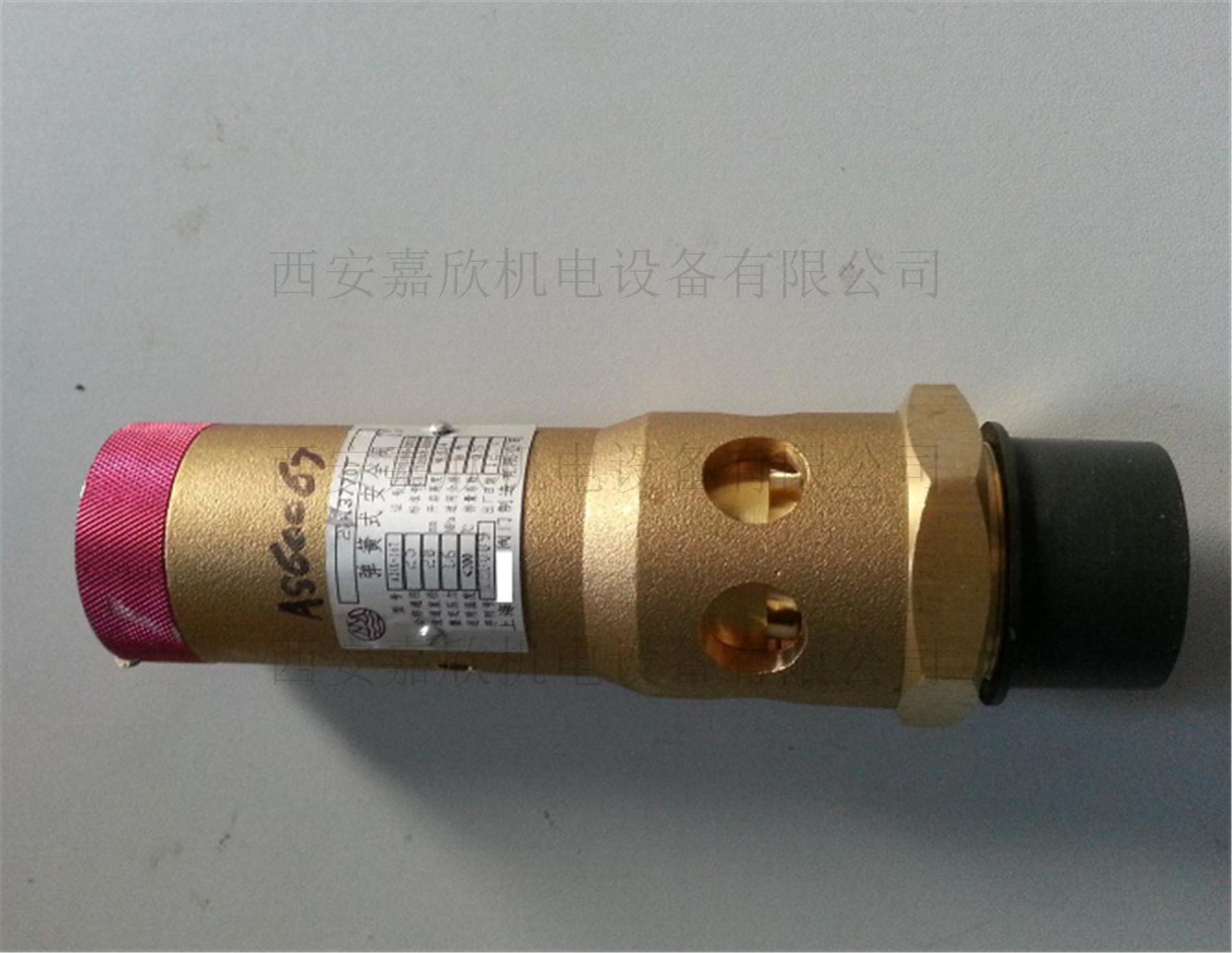 22137707 ingersoll valva de aer comprimat, compresor cu supapă de siguranță a prețurilor