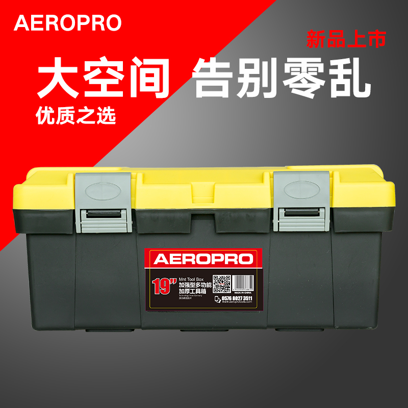 The hardware toolbox repairs the large box box to absorb the pull rod box empty box waterproof hand proof accessories