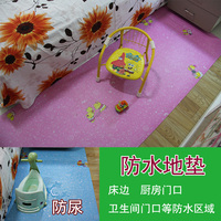 Waterproof urine pad mat anti-skid strip bed baby pad protection floor leather (baby pee