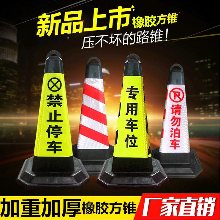Rubber road cones 70CM road cone cone cone ring reflective warning roadblock ice cream cone bucket traffic isolation cone