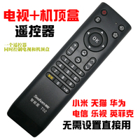 TV set-top box remote universal SKYWORTH Konka music box remote British Fick millet