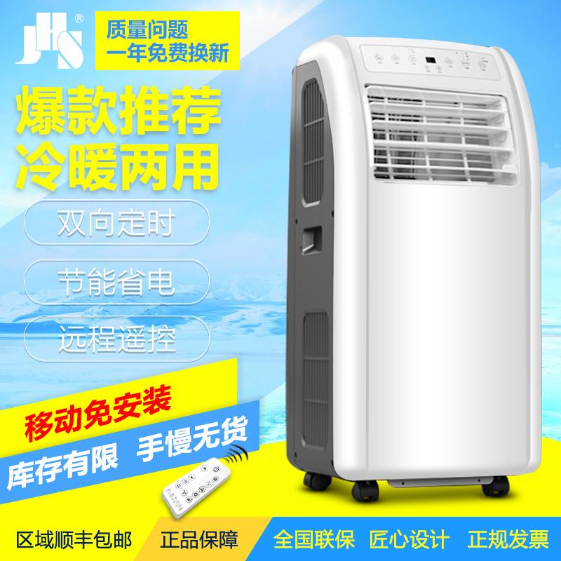 JHSA012A mobile klimaanlage 1,5 p Kalte Art Installation, die in Kleinen, klimaanlage, Integrierte Küche, klimaanlage