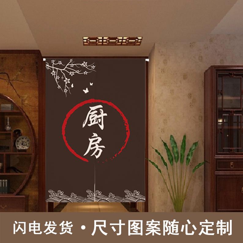 stranišče je v kuhinji restavracije, japonski osebnost 后厨 zavese proti hlapov v skladišče za zaveso za okras in pol po krpo.
