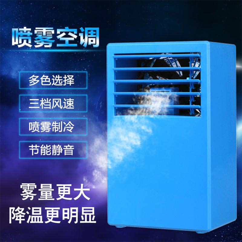 Desktop mini air conditioning fan fan spray cooler office desktop fan small dormitory small