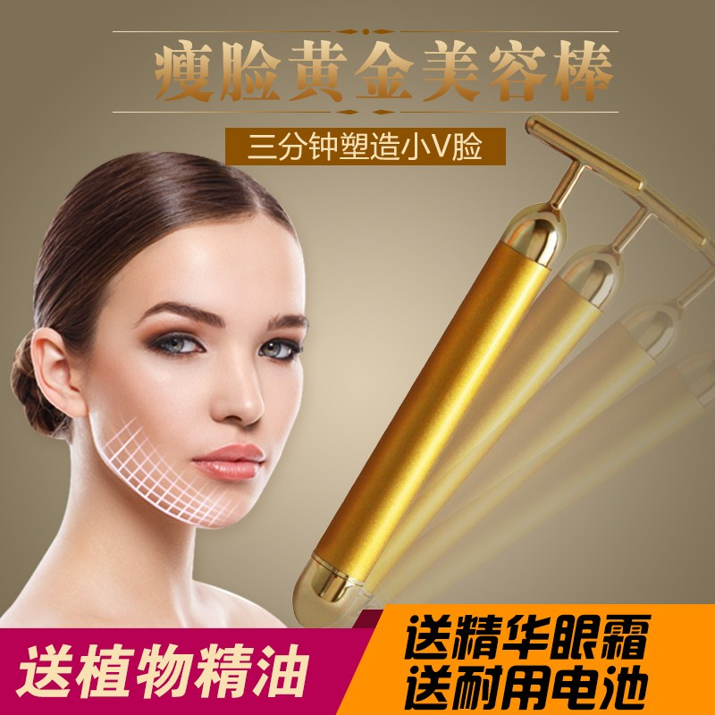 золото стержень стержень вибрации красоты артефакт золотой тянуть род электромассажёр лицевой компактный инструмент