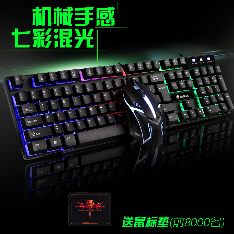 Mechanical handle, keyboard, mouse, set game, office light emitting keyboard, desktop computer, wired mouse