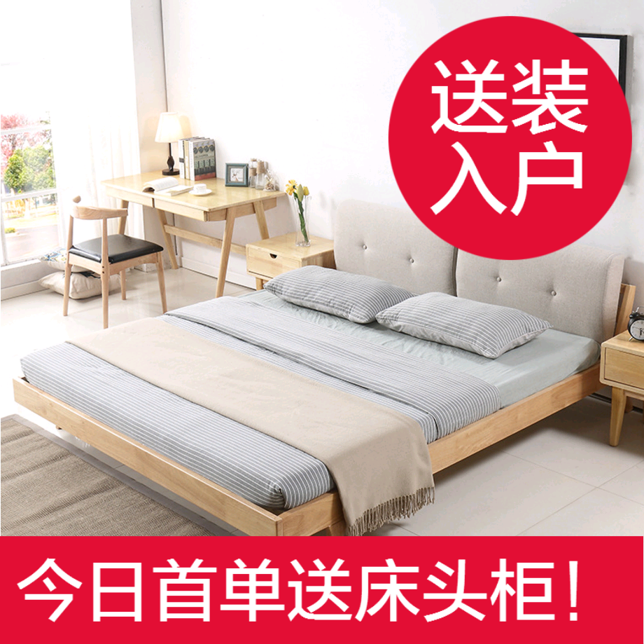 Solid wood bed 1.5m modern minimalist Nordic bed, 1.8 meter economy master bedroom, double bed with soft European style bed
