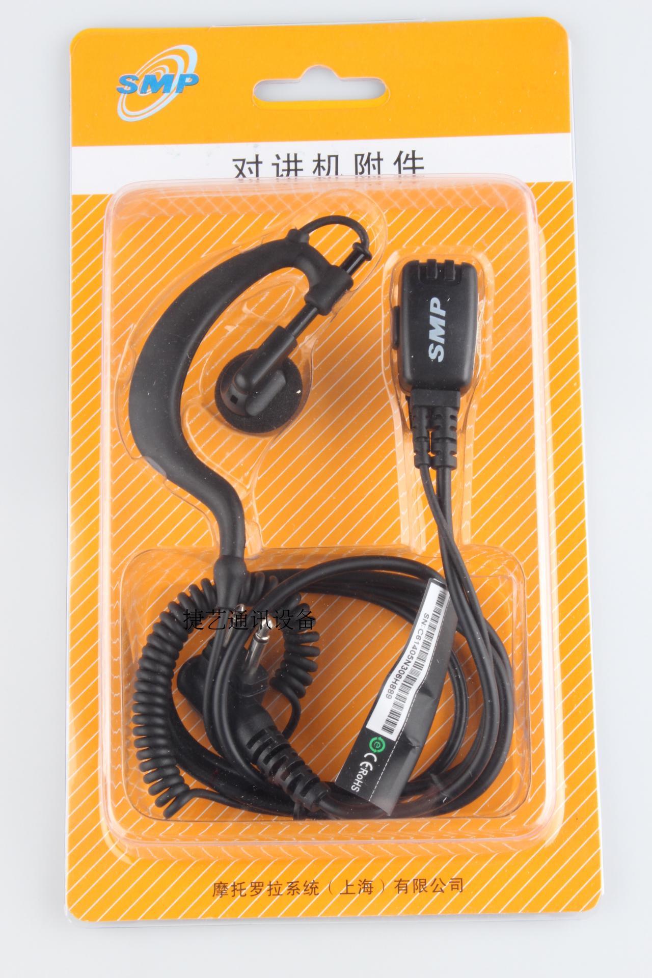MOTO Motorola Interphone Original Headphones SMP418/458/468/358/Q5/Q9/Q11 Headset M