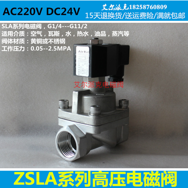 горячий SLA-25 кг нержавеющая сталь высокого давления пара электромагнитный клапан клапан клапан котла высокого давления воды, 4 очка 61 дюйм
