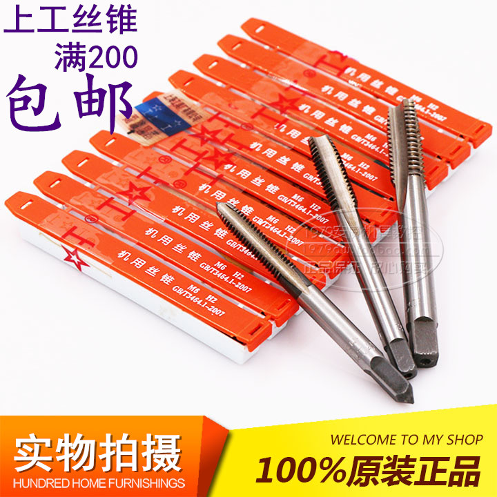 Authentic machine taps, straight slot taps, coarse teeth, fine machine, hand tapping M2 - M30 package