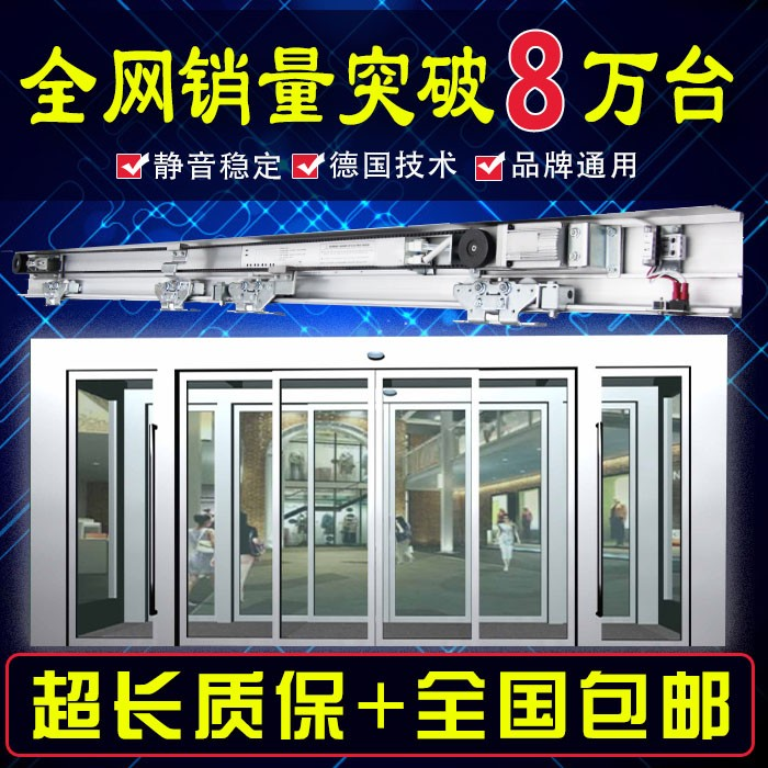 Automatic door unit induction door hinged door motor controller track glass door access control system full package mail