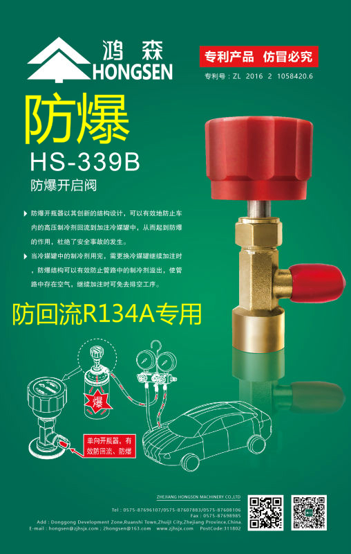 Our anti explosion opener R134a refrigerant refrigerant valve key automotive air conditioning fluoridation tool HS-339B