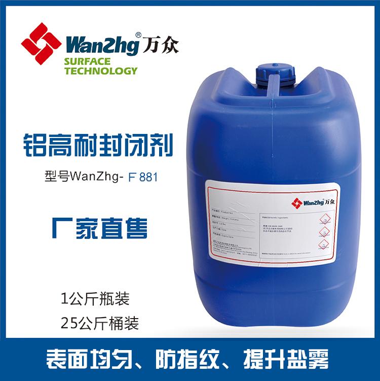 Wanzhong F881 Aluminium - druckguss - selbst ohne chrom Hohe verdichtungen super salzsprühtest Korrosion und oxidation, Umweltschutz