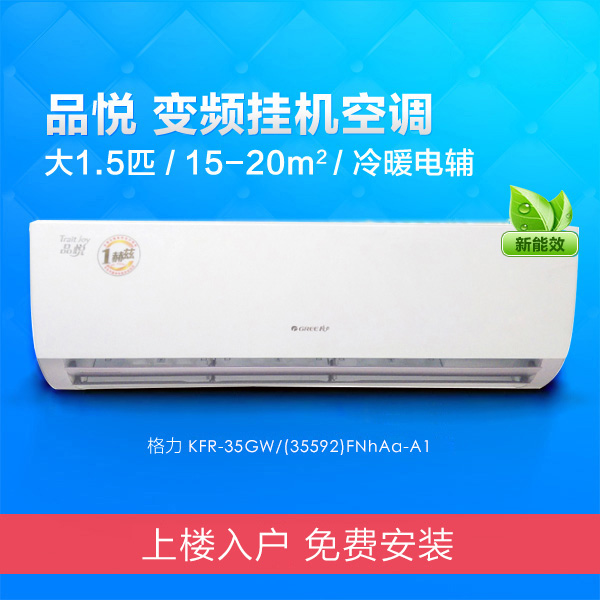 Gree/ GREE KFR-35GW/ (35592) FNhAa-A1 Yue Yue 1.5 variable frequency air conditioning primary energy consumption