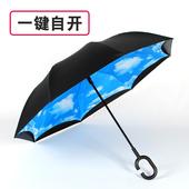 反向伞全自动长柄晴雨两用伞免持式自动反向