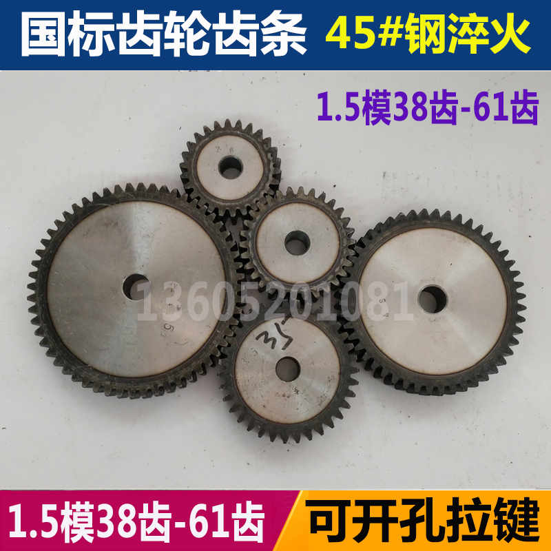 1.5 mode straight gear 38/40/42/45/50/55/61 tooth small modulus drive GB 45 steel gear