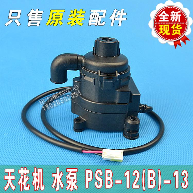 GREE - klimaanlage - pocken - Maschine, Wind - Drainage - Motor und Pumpe PSB-12 (b) - 13