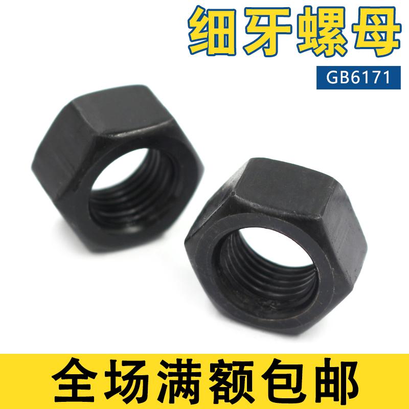 Fine tooth nut M8X1M10X1.25M10X1.5M12X1.25M14X1.5 high strength 8 grade