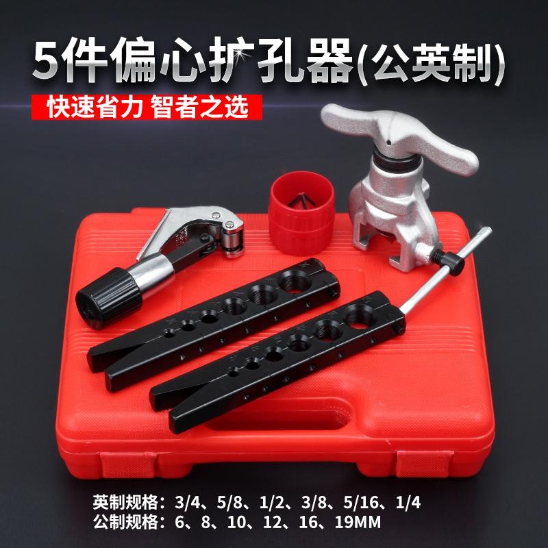 Kälte - Expander - Brass - Expander, klimaanlage, kühlschrank - Expander - reparatur - WERKZEUGE - WARTUNG der ausrüstung