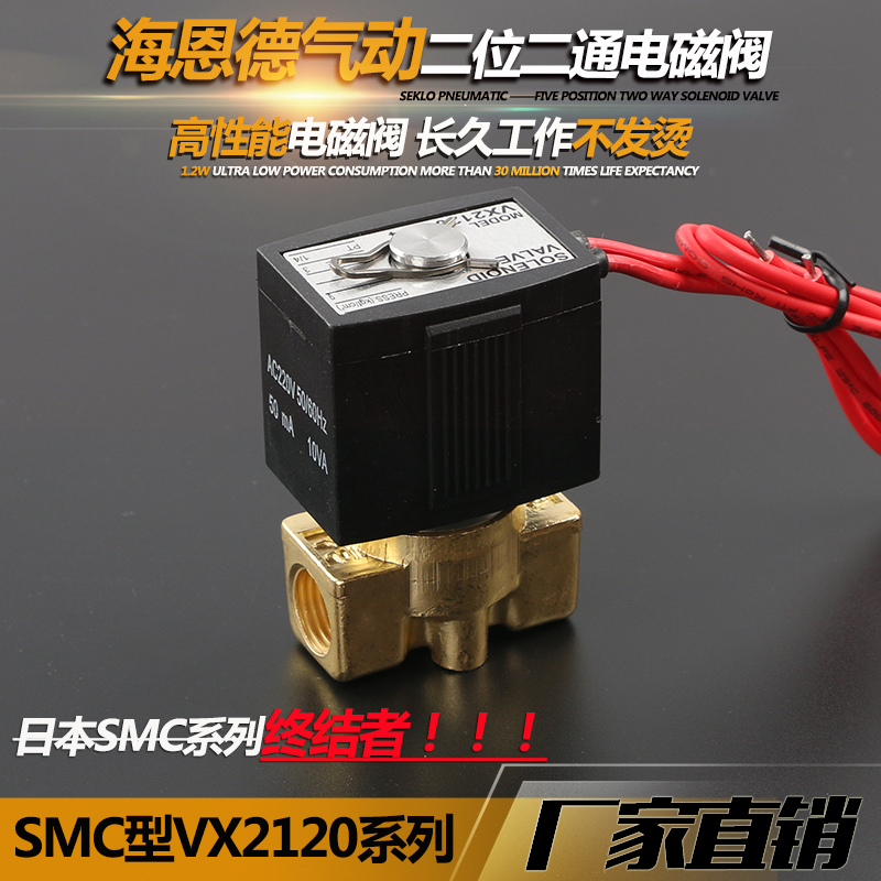 Boutique hot SMC VX2120-06/08 two bit two normally closed direct acting copper valve water valve fluid valve