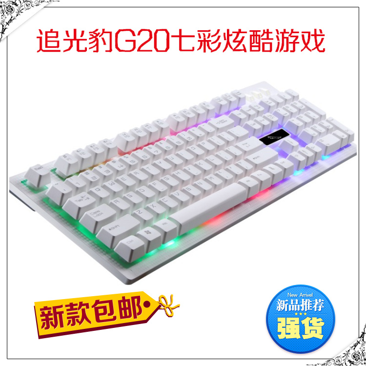 White mechanical keyboard and mouse cable set backlight games gaming green black shaft shaft bar