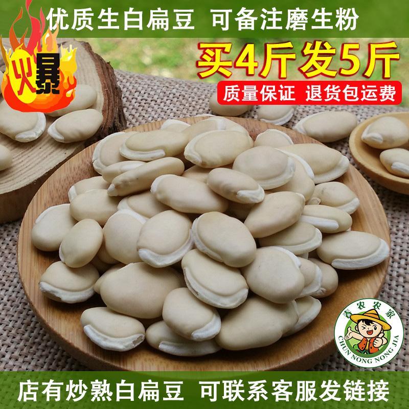 春农农家 农家自产生白扁豆 500g 可免费磨粉